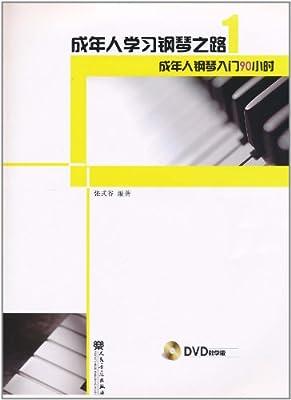 成年人学习钢琴之路•成年人钢琴入门90小时.pdf