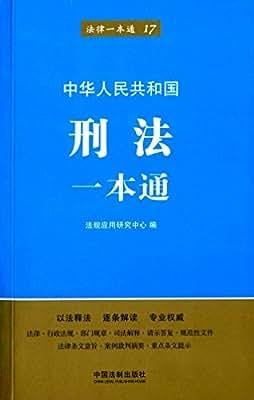 刑法一本通.pdf