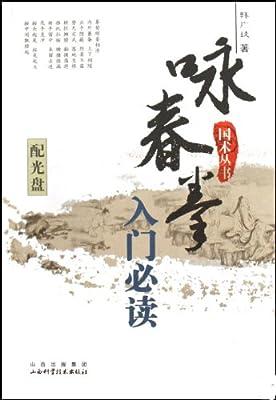 咏春拳入门必读.pdf