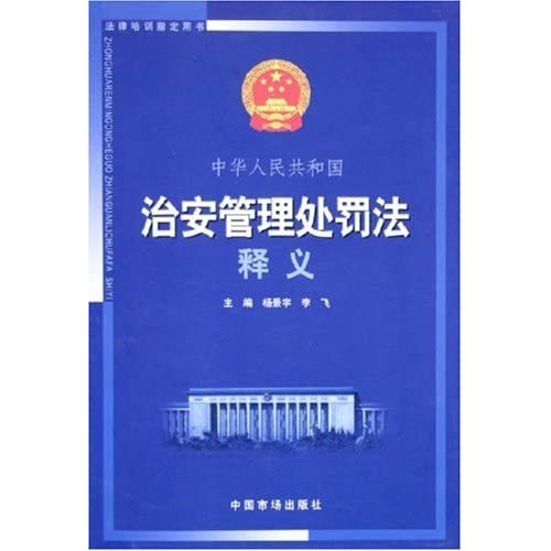 中华人民共和国治安管理处罚法释义(法律培训指定用书)