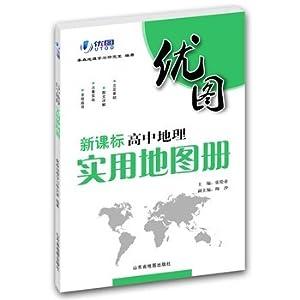高中地理实用地图册-优图-新课标/秦森地理学习研究