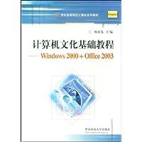 计算机文化基础教程——Windows2000+Office2003