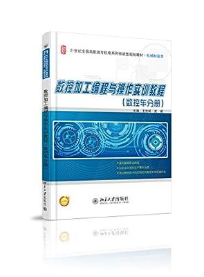 数控加工编程与操作实训教程.pdf