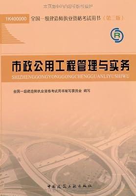 全国1级建造师执业资格考试用书:市政公用工程管理与实务.pdf
