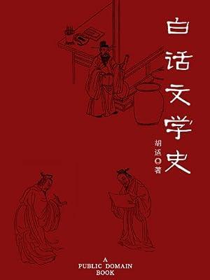 白话文学史.pdf