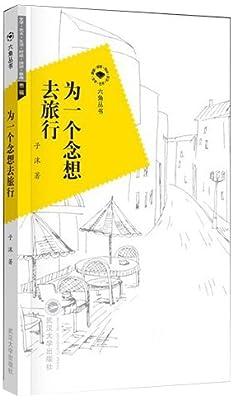 六角丛书:为一个念想去旅行.pdf