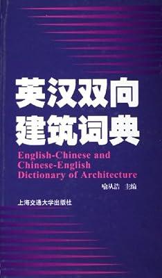 英汉双向建筑词典.pdf