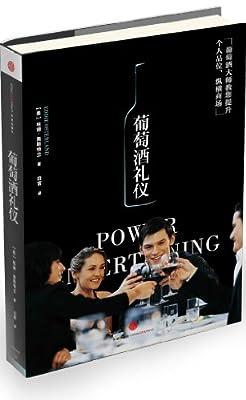 葡萄酒礼仪.pdf