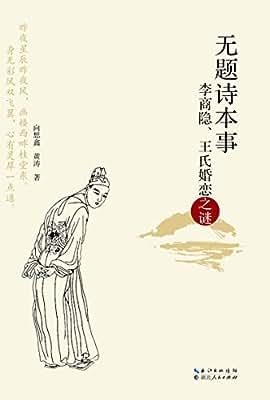 《无题》诗本事——李商隐、王氏婚恋之谜.pdf