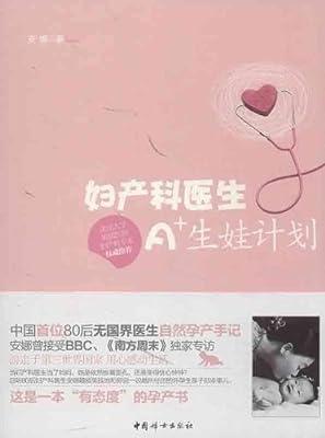 妇产科医生A+生娃计划.pdf