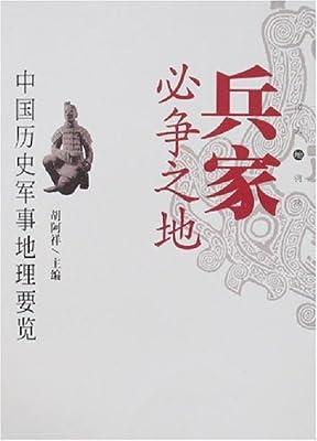 兵家必争之地.pdf