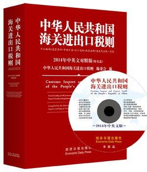 2014年中华人民共和国海关进出口税则 中英文对照.pdf