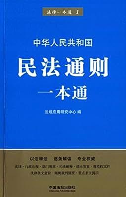 民法通则一本通.pdf