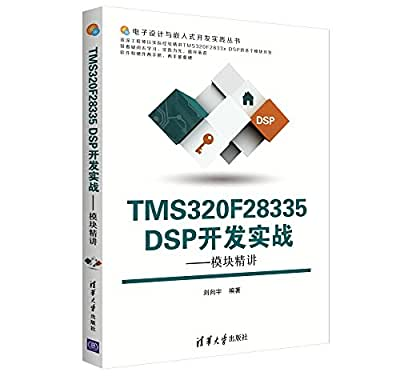 TMS320F28335 DSP开发实战:模块精讲.pdf