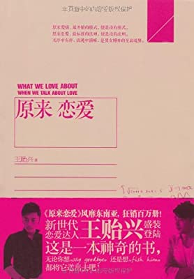 原来恋爱.pdf