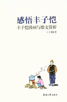 感悟丰子恺:丰子恺漫画与散文赏析.pdf