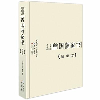 曾国藩家书精华本.pdf
