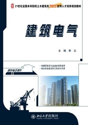 建筑电气.pdf