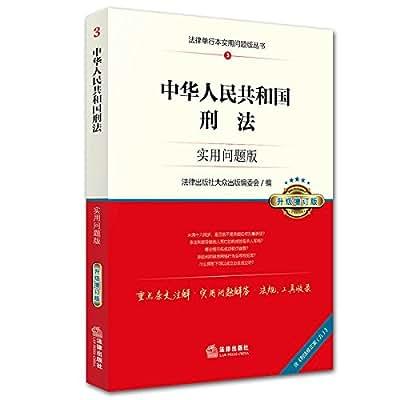 中华人民共和国刑法:实用问题版.pdf