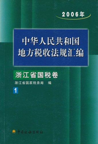 国税发票_我心中的国税蓝手抄报_浙江国税收入