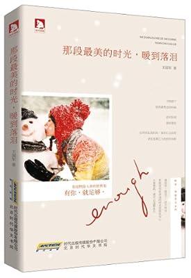 暧爱·情感美文系列:那段最美的时光,暖到落泪.pdf