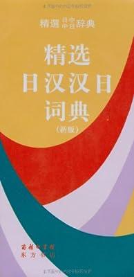 精选日汉汉日词典.pdf