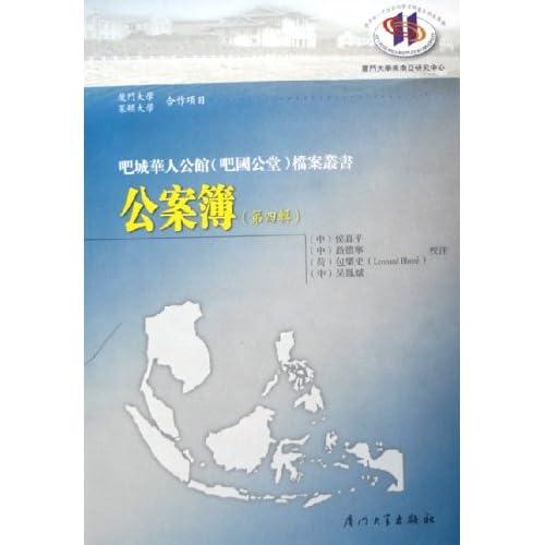 公案簿(第4辑)/吧城华人公馆吧国公堂档案丛书