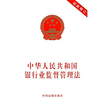中华人民共和国银行业监督管理法.pdf