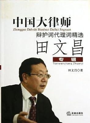 中国大律师辩护词代理词精选:田文昌专辑.pdf