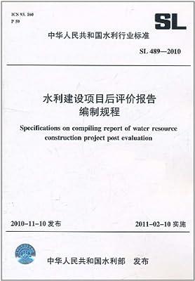 中华人民共和国水利行业标准:水利建设项目后评价报告编制规程.pdf