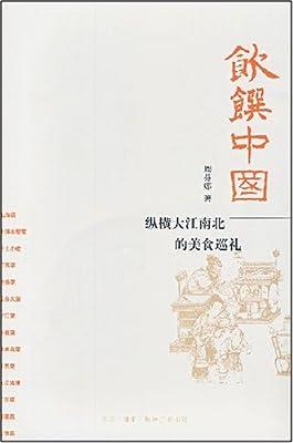 饮食中国:纵横大江南北的美食巡礼.pdf