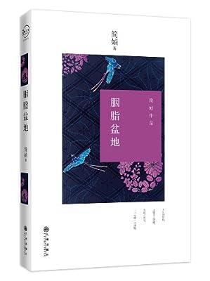 胭脂盆地.pdf