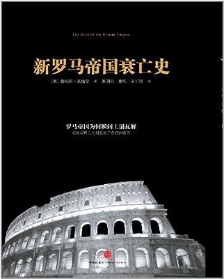 新罗马帝国衰亡史.pdf