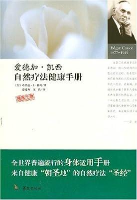 爱德加•凯西自然疗法健康手册.pdf