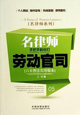 名律师手把手教你打劳动官司/名律师系列.pdf