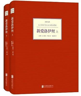 汉译文库:新爱洛伊丝.pdf