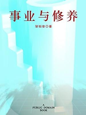 事业与修养.pdf