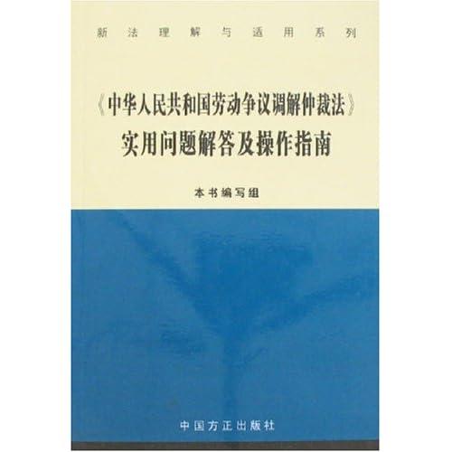 《中华人民共和国劳动争议调解仲裁法》实用问题解答及操作指南