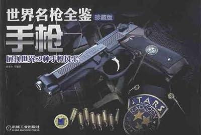 世界名枪全鉴:手枪.pdf