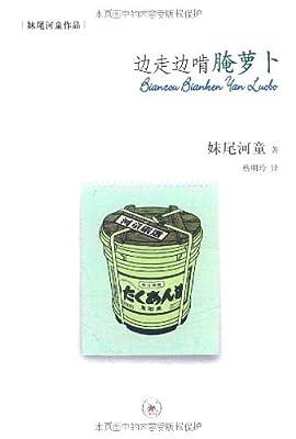 边走边啃腌萝卜.pdf