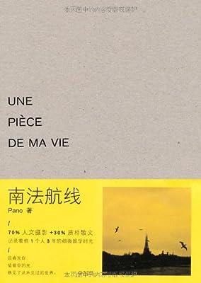 南法航线.pdf