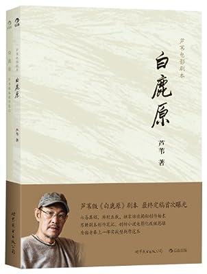 《白鹿原》芦苇电影剧本.pdf