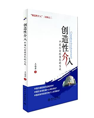 创造性介入:中国之全球角色的生成.pdf