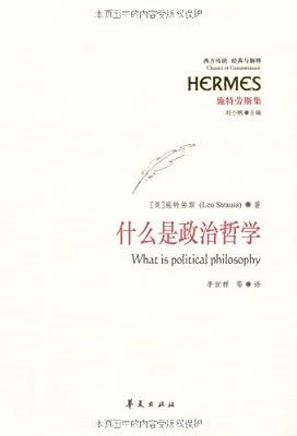 什么是政治哲学.pdf