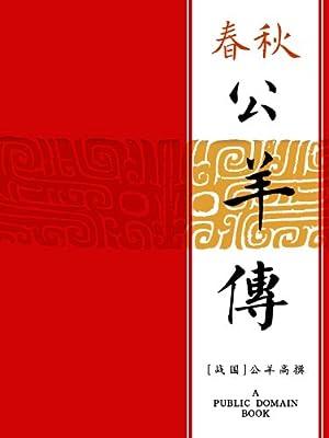 春秋公羊传.pdf