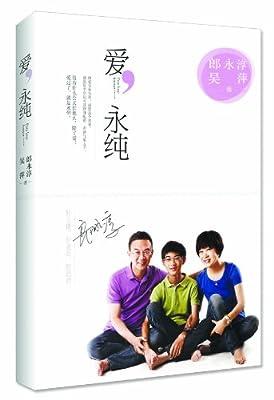 爱,永纯.pdf