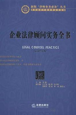 企业法律顾问实务全书.pdf