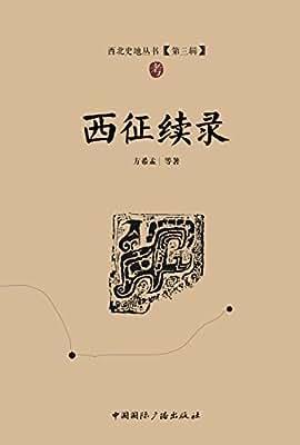 西征续录.pdf