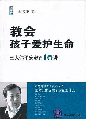 教会孩子爱护生命:王大伟平安教育10讲.pdf