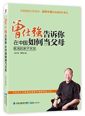 曾仕强告诉你在中国如何当父母.pdf